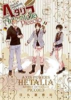 ヘタリアAxis Powers ARTBOOK ArteStella Piccolo (一般書籍)