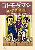 コドモダマシ ほろ苦教育劇場 角川文庫