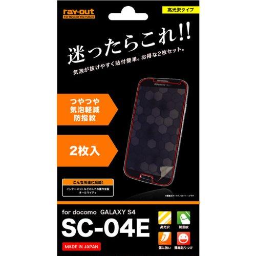 レイ・アウト docomo GALAXY S4 SC-04E用 つやつや気泡軽減防指紋フィルム2枚 RT-SC04EF/A2