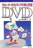 DVD—12センチ・ギガメディアの夢と野望