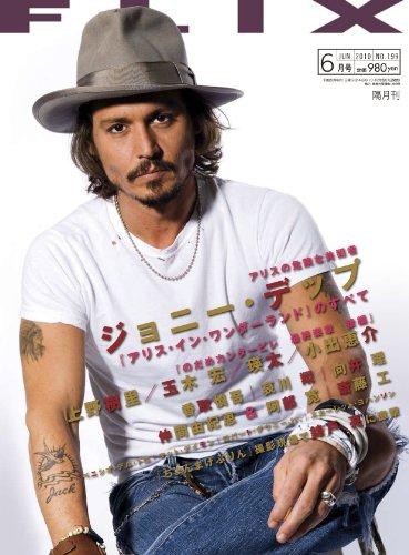 FLIX (フリックス) 2010年 06月号 [雑誌]