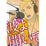 Amazon.co.jp: 波よ聞いてくれ(1) (アフタヌーンコミックス) 電子書籍: 沙村広明: Kindleストア