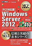 MCSA:Windows Server 2012(その4)