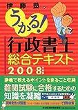 うかる!行政書士総合テキスト 2008年度版 (2008)