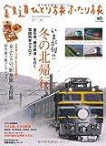 鉄道ひとり旅ふたり旅 5 (エイムック 2087)