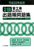 2級管工事施工管理技士試験出題順問題集〈平成22年度版〉