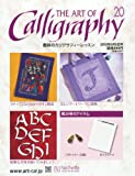 趣味のカリグラフィーレッスン 2013年 6/5号 [分冊百科]