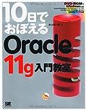 10日でおぼえる Oracle11g入門教室(DVD付)