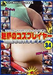 魅惑のコスプレイヤー34(MCP-034) [DVD]