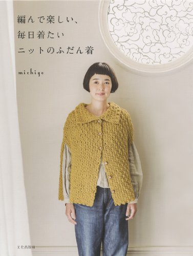 編んで楽しい、毎日着たいニットのふだん着