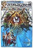 ファイナルファンタジー12レヴァナント・ウイングエキスパートガイドブック / ファミ通書籍編集部 のシリーズ情報を見る