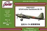 ウイリング 1/144立川 キー74 試作遠距離偵察爆撃機