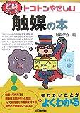トコトンやさしい触媒の本 (B&Tブックス―今日からモノ知りシリーズ)