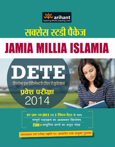 The Perfect Study Resource for Jamia Millia Islamia DETE (Diploma in Elementary Teacher Education) Pravesh Pariksha