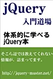 Image of jQuery入門道場