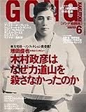 GONG(ゴング)格闘技2012年6月号