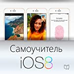 Teach Yourself iOS8 (Samouchitel' iOS8) [Russian Edition] | Tim Sheen