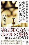 伝説のホテルマンが教える 大人のためのホテルの使い方 (SB新書)