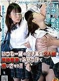 いつも一緒の女子高生2人組を同時痴漢でみせつけて感じさせろ!! [DVD]