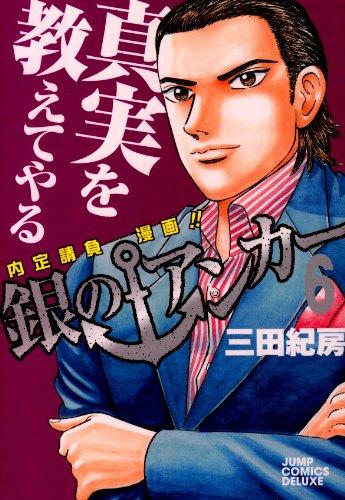三田紀房『銀のアンカー』(6巻)