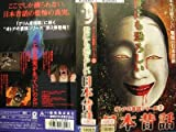 世にも恐ろしい日本昔話 [VHS]