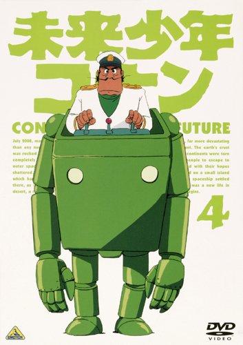 未来少年コナン 4 [DVD]
