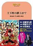 「謝罪の王様」オフィシャルブック 土下座の彼方まで~黒島譲に学ぶ謝罪の極意~ (TOKYO NEWS MOOK 377号)