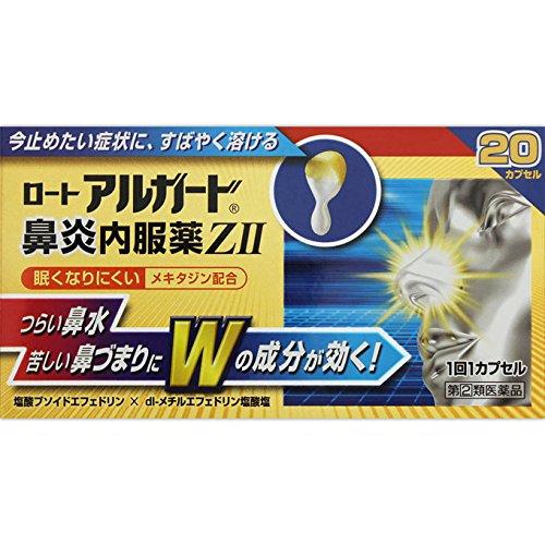 【指定第2類医薬品】ロートアルガード鼻炎内服薬ZII 20カプセル