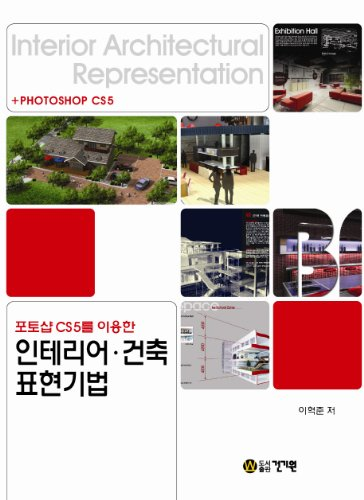 Interior architectural representation techniques using Photoshop CS5 (Korean edition)