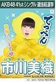 【市川 美織】AKB48 僕たちは戦わない 41st シングル選抜総選挙 劇場盤限定 ポスター風生写真 NMB48チームBII