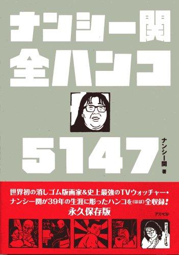 ナンシー関全ハンコ5147/ナンシー関