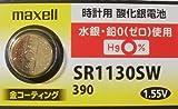日立マクセル 時計用酸化銀電池1個P(SW系アナログ時計対応)金コーティングで接触抵抗を低減 SR1130SW 1BT A