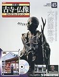 日本の古寺仏像DVDコレクション 45号 (六波羅蜜寺) [分冊百科] (DVD付)