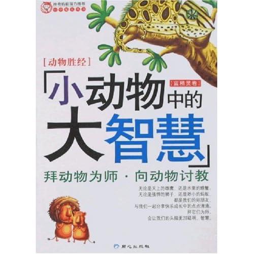 小动物中的大智慧:蓝精灵卷