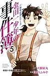 金田一少年の事件簿 20周年記念シリーズ(5) (金田一少年の事件簿 (5))