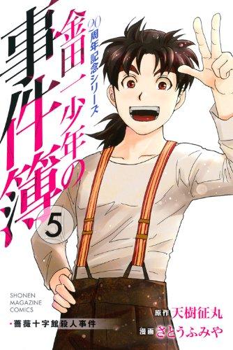 金田一少年の事件簿 20周年記念シリーズ(5)<完> (少年マガジンコミックス)
