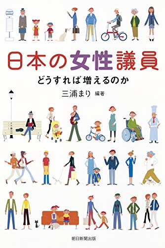 日本の女性議員 どうすれば増えるのか (朝日選書)