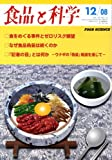 食品と科学 2008年 12月号 [雑誌]