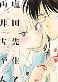 塩田先生と雨井ちゃん -