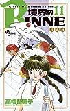 境界のRINNE 11 (少年サンデーコミックス)