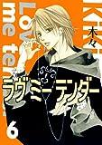 ラヴミーテンダー 6 (バーズコミックス)