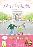 パリパリ伝説 7―不思議いっぱいパリ暮らし! (Feelコミックス)
