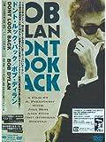 ドント・ルック・バック [DVD]
