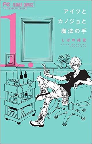 アイツとカノジョと魔法の手 1 (フラワーコミックス)