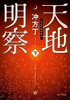 天地明察 下 (角川文庫)[Kindle版]