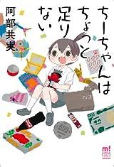 阿部共実の新作漫画「ちーちゃんはちょっと足りない」