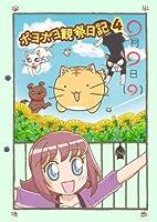 ポヨポヨ観察日記4 [DVD]