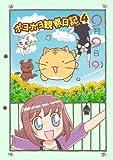 ポヨポヨ観察日記4 特装版 [DVD]