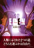 EDEN(16) (アフタヌーンKC)