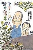 『ヤマトシジミの食卓』吉田道子・作 大野八生・絵 くもん出版